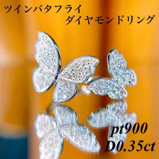 ツインバタフライダイヤモンドリング pt900 D0.35ct