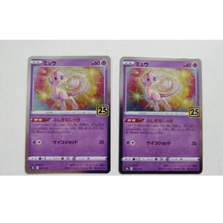 ポケモン - ミュウ ふしぎなしっぽ 2枚セット ポケモンカード