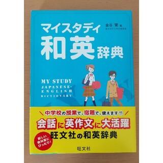 旺文社 - マイスタディ和英辞典 = MY STUDY JAPANESE-ENGLISH