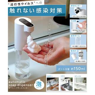 オートソープディスペンサー 泡タイプ(日用品/生活雑貨)