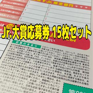 ジャニーズJr. - Myojo12月号 Jr.大賞 応募券