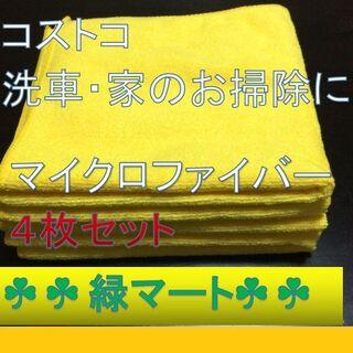 コストコ(コストコ)の4枚セット コストコ マイクロファイバー クロス(洗車・リペア用品)