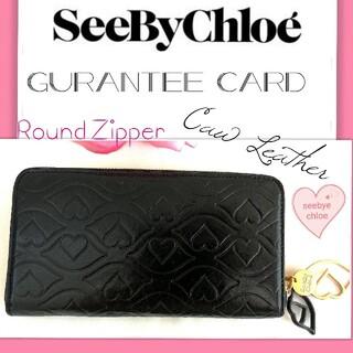 SEE BY CHLOE - 新品 セール◼シーバイクロエ ラウンドファスナー長財布◼大反響ハート柄 贈り物
