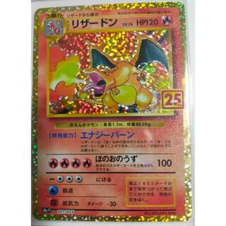 ポケモンカード 25th プロモカード リザードン
