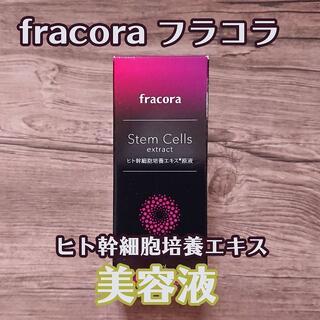フラコラ(フラコラ)のフラコラ 美容液 ヒト幹細胞培養エキス原液(美容液)