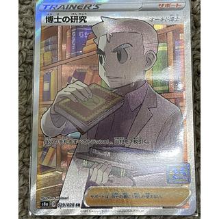 ポケモン - ポケモンカード 25th 博士の研究 sr