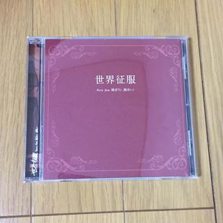 💿世界征服 Neru feat. 鏡音リン、鏡音レン💿(ボーカロイド)