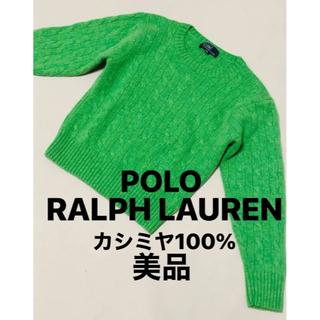 POLO RALPH LAUREN - ラルフローレン POLO 長袖 ニット セーター カシミヤ100% 美品 130