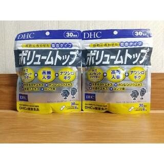 ディーエイチシー(DHC)のDHC ボリュームトップ 30日分 2袋セット(その他)
