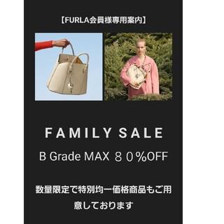 フルラ(Furla)のFURLA ファミリーセール 招待状(その他)