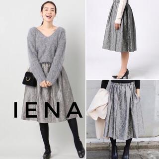 IENA - IENA イエナ  ブライトジャガードギャザースカート シルバー ウエストゴム