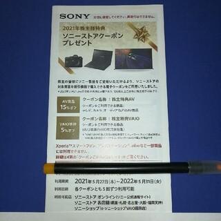SONY - SONY株主優待券(ストアクーポン)