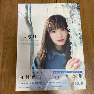 一歩目 櫻坂46田村保乃 1st写真集