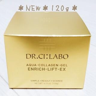 ドクターシーラボ(Dr.Ci Labo)の*NEW*アクアコラーゲンゲルエンリッチリフトEX120g(オールインワン化粧品)
