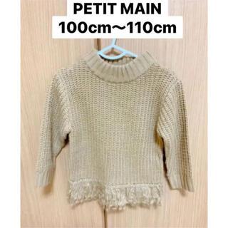 プティマイン(petit main)のプティマイン 子供服 Sサイズ ニット セーター ベージュ100cm〜110cm(ニット)