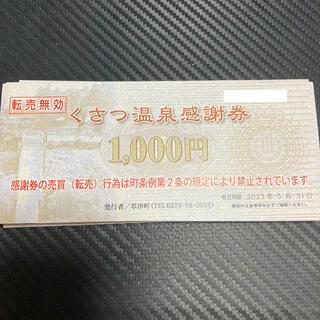 草津温泉感謝券 60枚(6万円分) / くさつ温泉感謝券(その他)