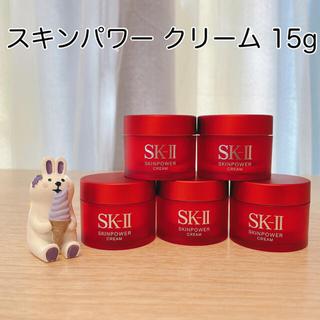 SK-II - SK-II スキンパワー クリーム 15g  5個セット  生産時期:21年製