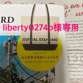 JOURNAL STANDARD - JOURNAL STANDARD TOTE BAG BOOK