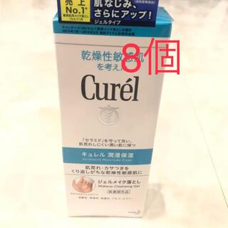Curel - キュレル ジェルメイク落とし 8個セット