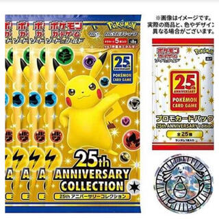 ポケモン - ポケモン25周年アニバーサリーコレクションスペシャルセット