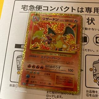 ポケモン - リザードン プロモ 25th anniversary collection