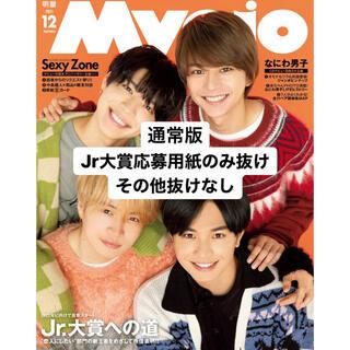 Johnny's - Myojo 2021年 12月号 通常版
