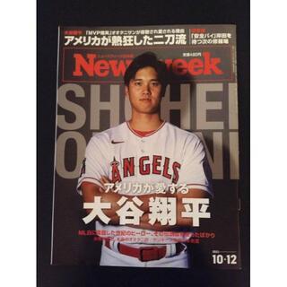 新品未読 Newsweek アメリカが愛する大谷翔平 ニューズウィーク(ニュース/総合)
