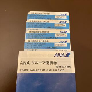 エーエヌエー(ゼンニッポンクウユ)(ANA(全日本空輸))のANA株主優待4枚セット+ANAグループ優待券(冊子)(その他)