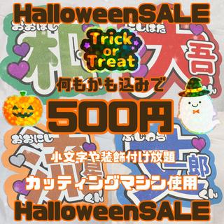 ♡HalloweenSALE!!! 10/31まで500円♡うちわ文字オーダー♡