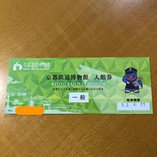 JR - 京都鉄道博物館 入館券 1枚 (即日発送致します)