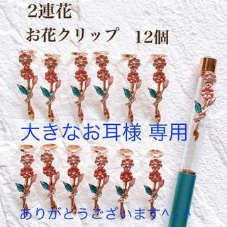 人気 ハーバリウムボールペン 2連花 お花 クリップ ピンクゴールド   6個
