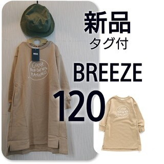 BREEZE - 新品タグ付 BREEZEロゴ刺繍 ワンピース120