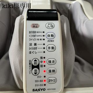 SANYO フットマッサージャー HER-50FA