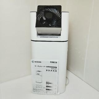 アイリスオーヤマ - アイリスオーヤマ IRIS DDD-50E サーキュレーター 衣類乾燥除湿機