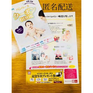 キタムラ(Kitamura)のスタジオマリオ 記念写真 プレゼント券 パンパース クーポンブック(その他)