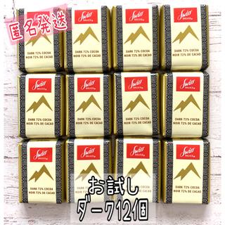 コストコ - お試し⭐スイスデリス ダーク チョコレート 12個 コストコ 301円