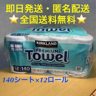 コストコ - ★☆即日発送☆★コストコ カークランドシグネチャー キッチンペーパー 12ロール