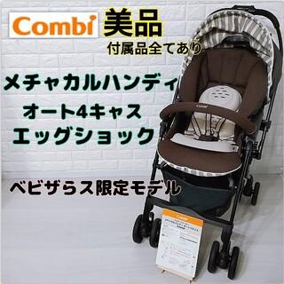 combi - 【美品♡限定モデル】コンビ メチャカルハンディ オート4キャス エッグショック