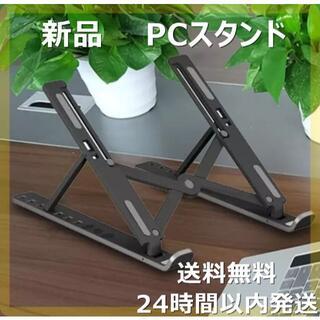 ノートパソコン ホルダー スタンド 黒色 台 タブレット 読書 PCスタンド