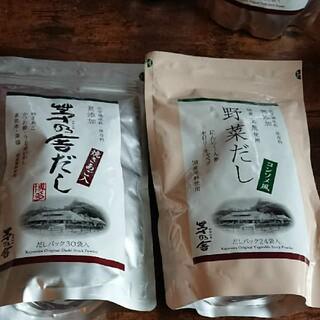 茅乃舎 茅乃舎だし(8g×30袋) 野菜だし(8g×24袋) 2袋セット