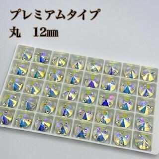 【プレミアム】ガラスビジュー 丸型 12ミリ  40個 新体操 レオタード