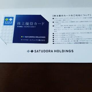 サツドラ 株主優待カード(その他)