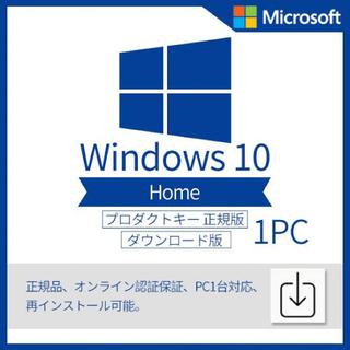 マイクロソフト(Microsoft)のwindows10 home プロダクトキー 【最安値】(PCパーツ)