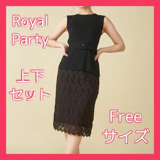 ROYAL PARTY - Royal Party リバーシブルレースニットスカート&ベルト付ニットトップス