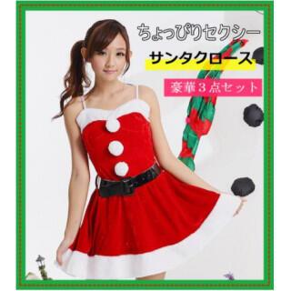 コスプレ サンタクロース 衣装 仮装 クリスマス 3点セット 豪華 レディース(衣装一式)