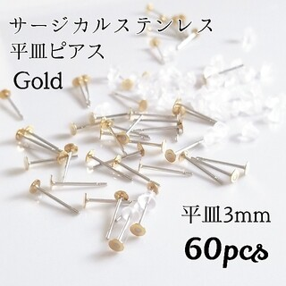 3mmサージカルステンレス平皿ピアスゴールド