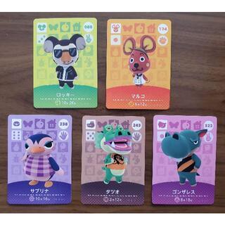 ニンテンドウ(任天堂)のどうぶつの森 amiiboカード5枚セット(その他)