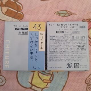 チフレ(ちふれ)のちふれファンデーション詰替用2個(ファンデーション)
