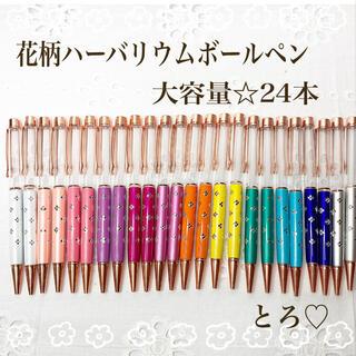 人気 ハーバリウム ボールペン 花柄 24本セット ピンクゴールド 花材キット