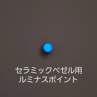 ルミナスP(ブルー)セラミックベゼル用